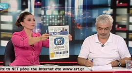Greek TV