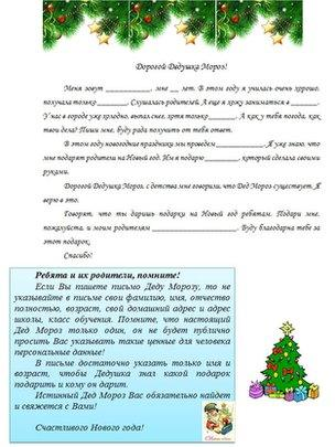 The letter in Russian with Christmas illustrations