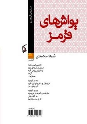 یواشهای قرمز-نشر ناکجا - ۱۳۹۴