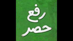 """An image from a Facebook profile in Iran which says """"Lift the house arrest"""""""