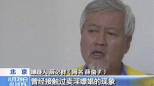 Blogger Charles Xue is shown on state television confessing to engaging in prostitution, on footage broadcast on 29 August 2013