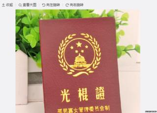 Fake license that looks like marriage license, red booklet with gold letters