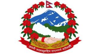 नेपाल सरकार