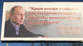 In this poster Putin promises to boost Crimea's spa facilities