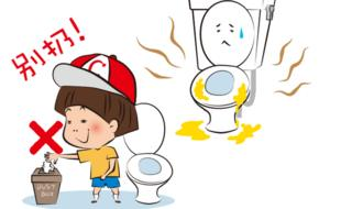 A cartoon from the booklet telling visitors in Chinese not to soil the toilet and to flush their toilet paper