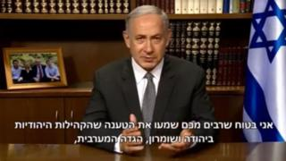 Benjamin Netanyahu appears in a video published on Facebook