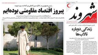 صفحه نخست روزنامه شهروند