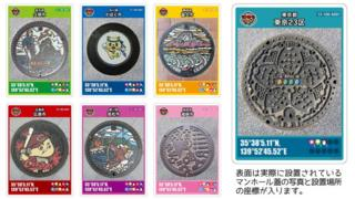 Collectable manhole cover cards