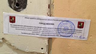 Seals placed on doors of Amnesty International's Moscow office (photo by Sergei Nikitin)