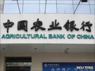 Agricultural Bank of China branch