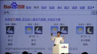 Baidu's chairman introduces the company's search engine