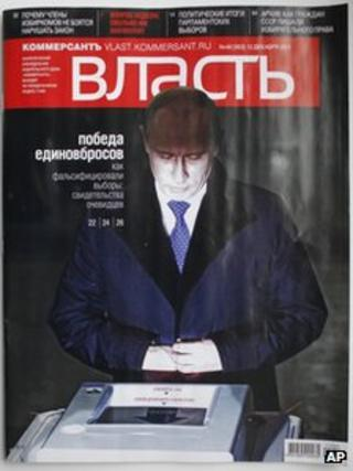 The 12 December edition of Kommersant Vlast