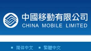 China Mobile screen shot