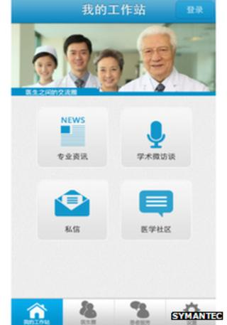 Chinese app
