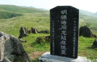 """A monument to Hu Jinato in Wuchuan in China. It reads: """"Comrade Hu Jintao stood here"""""""