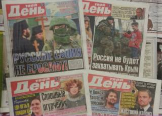Front pages from Tvoy Den this week