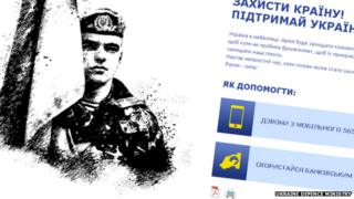 Ukraine Defence Ministry's website appeal