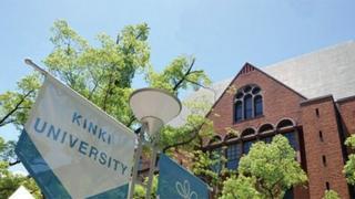 The Kinki University website