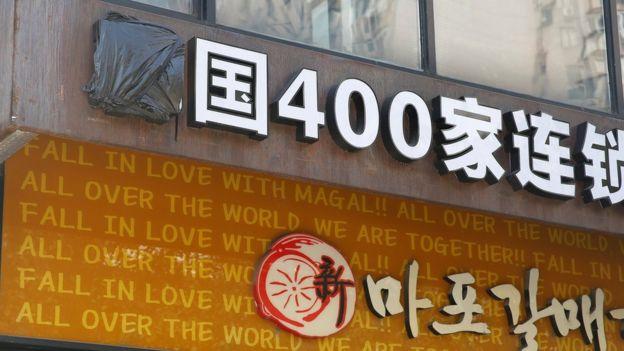 上海一商店去掉韩字样