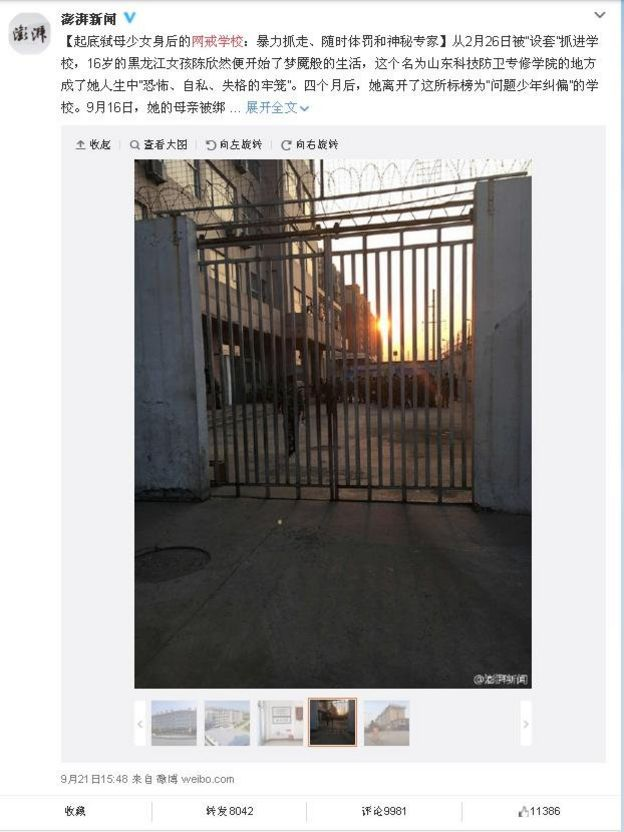 Tuit de The Paper sobre la institución en Shandong