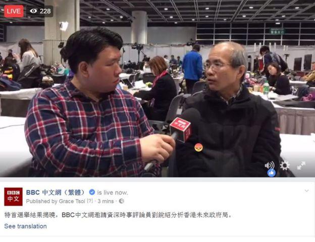 BBC中文网邀请资深时事评论员刘锐绍分析香港未来政府局