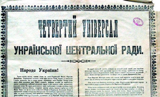 Четвертий Універсал Української Центральної Ради, яким проголошено незалежність Української Народної Республіки. 22 січня 1918 р.