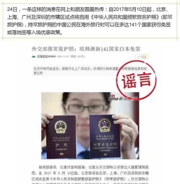 """新华网微信公众号关于""""常旅护照""""的辟谣帖(25/1/2017)"""