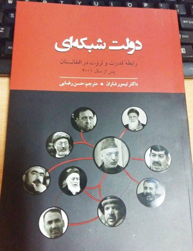 حسن رضایی: در افغانستان به ترجمه توجه جدی شود و نباید به ترجمه کتاب در ایران تکیه کرد