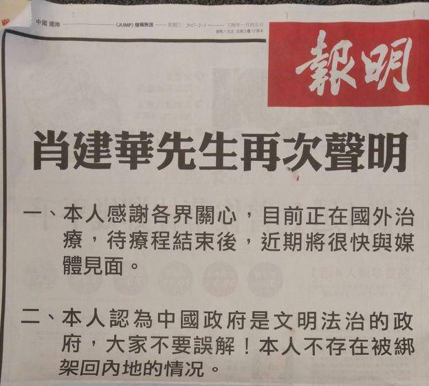 香港《明報》周三刊登一位自稱