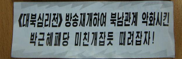 Пак Кын Хе и ее клан являются собаки, которые сошли с ума. Мы должны бить их вниз за помощью психологической войны и ухудшение Интер корейских отношений!