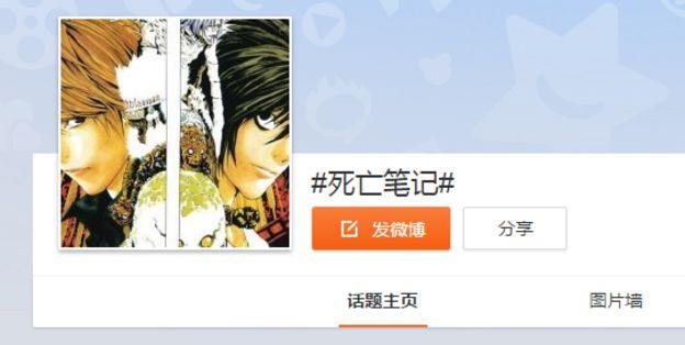 Meski Dilarang Komik Secara Konsisten Cenderung Terus Di Sina Weibo Situs Microblogging China Penggemar Bertekad Menggunakan Media Sosial Untuk