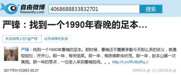 認證用戶上海復旦大學中文系教授嚴峰被屏蔽的微博(28/1/2017)