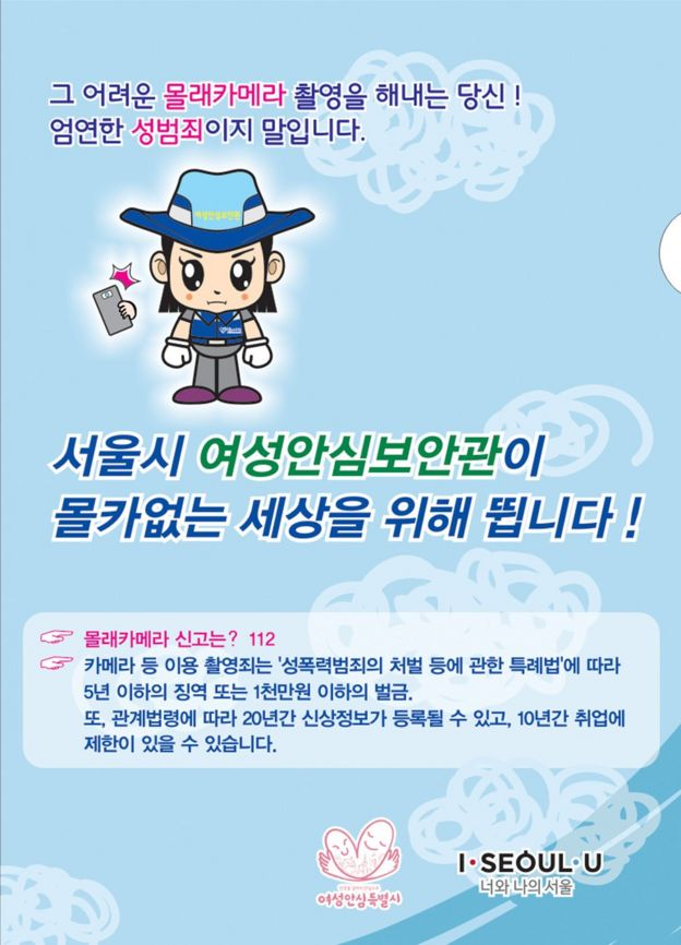 Awareness leaflet