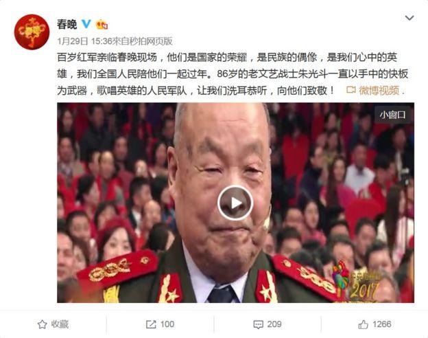 央視春晚微博截屏(29/1/2017)
