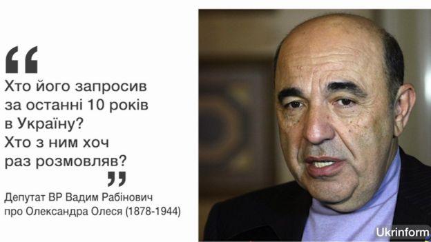 Цитата Вадима Рабіновича