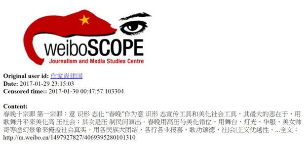 認證用戶作家尚建國被屏蔽的微博(28/1/2017)