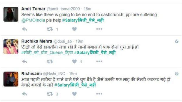 #Salaryमिली_पैसे_नहीं ट्वीट