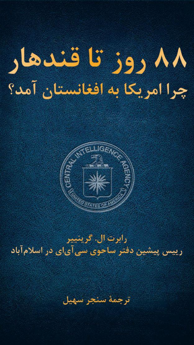 مترجم کتاب در افغانستان کم است و سطح ترجمه پائین