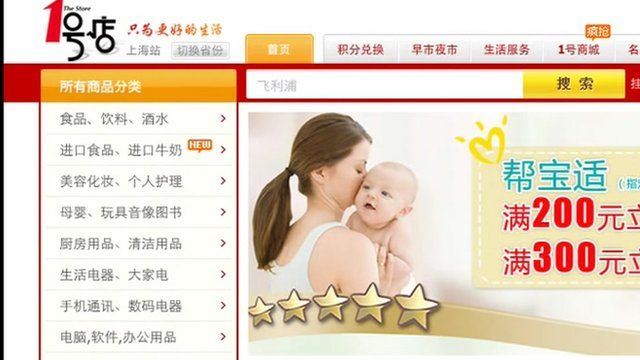 Yihaodian homepage showing nappy products