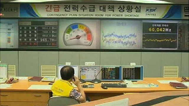 The control room of S Korea's national contingency plan to tackle energy shortage