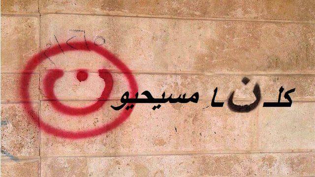 "An ""N"" in Arabic on a wall"
