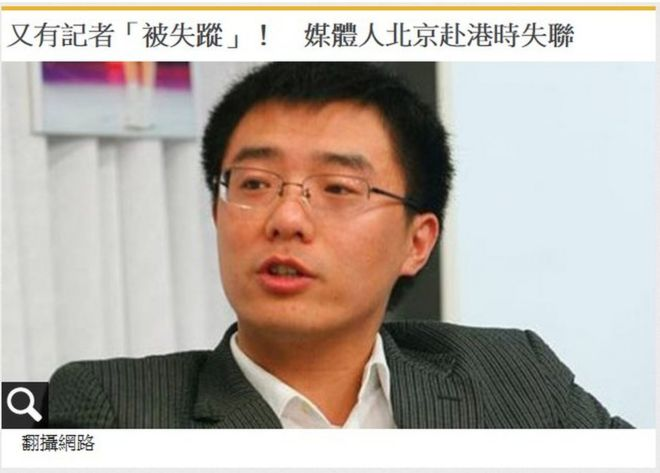 Screenshot of Apple Daily report on the disappearance of Beijing-based columnist Jia Jia