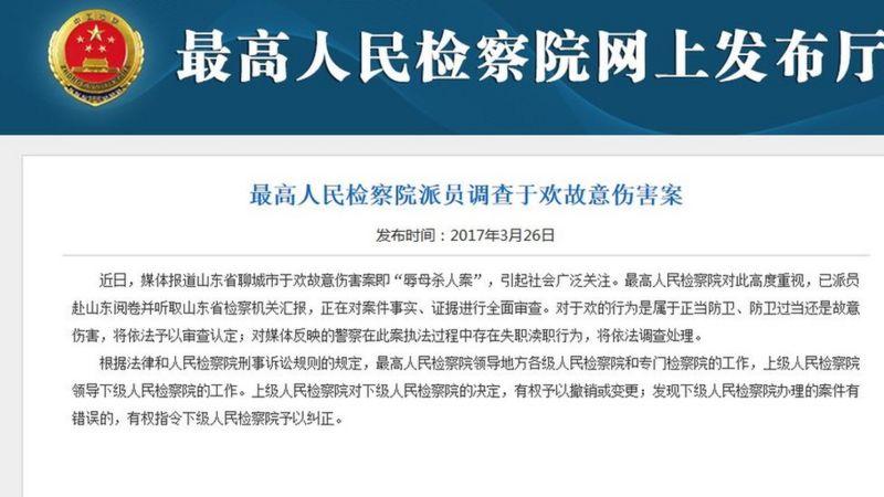 中国最高人民检察院发布的通知