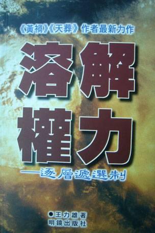 王力雄-1998年香港版《溶解权力》