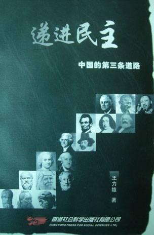 王力雄-台湾版《递进民主》