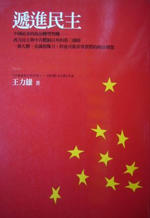 王力雄-2004年香港版《递进民主》