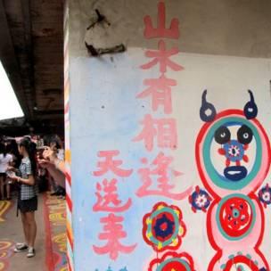 台中彩虹眷村內的一幅畫作