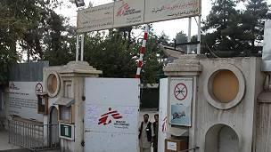 Hospital de Médicos Sin Fronteras
