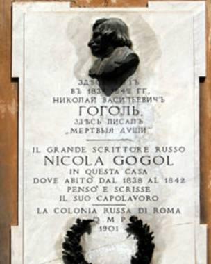 Мемориальная доска, посвященная Гоголю