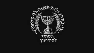 Logo del Mossad